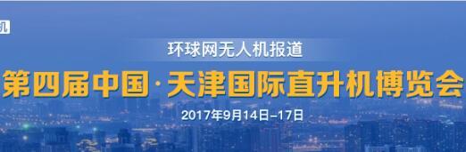 第四届中国天津国际直升机博览会