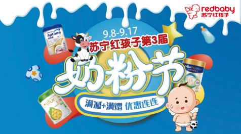 集齐八大奶粉品牌 苏宁红孩子奶粉节太给力