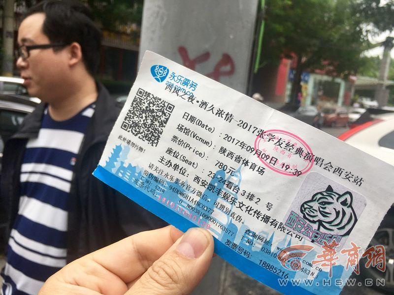 市民看演唱会买假票 警察:二维码可复制不防伪