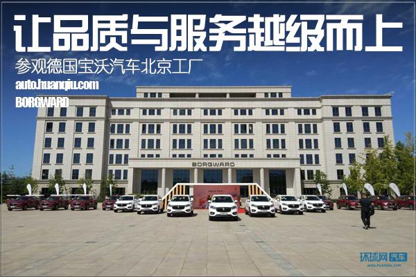 参观德国宝沃验证手机号自动送彩金北京工厂 让品质与服务越级而上