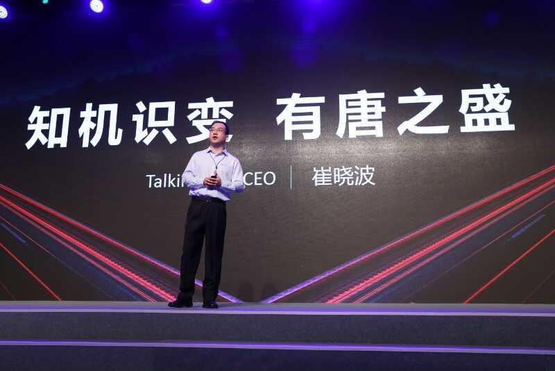 数据驱动指数级行业升级 T11 2017在京举行