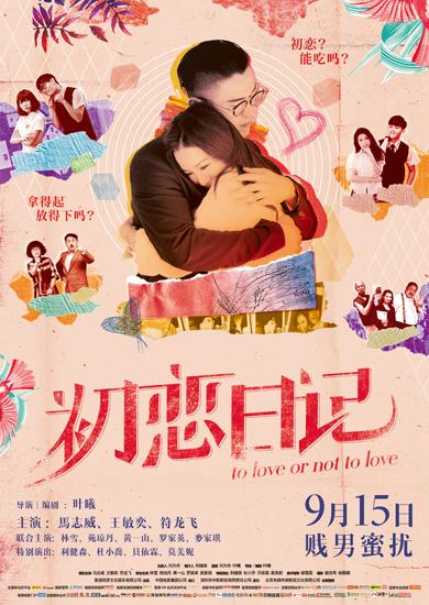 电影《初恋日记》曝爱情修炼版终极预告片海报