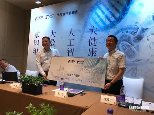 凡迪基因与妙健康在京达成战略合作