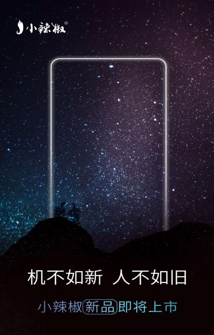 小辣椒即将跨入手机全面屏阵营!