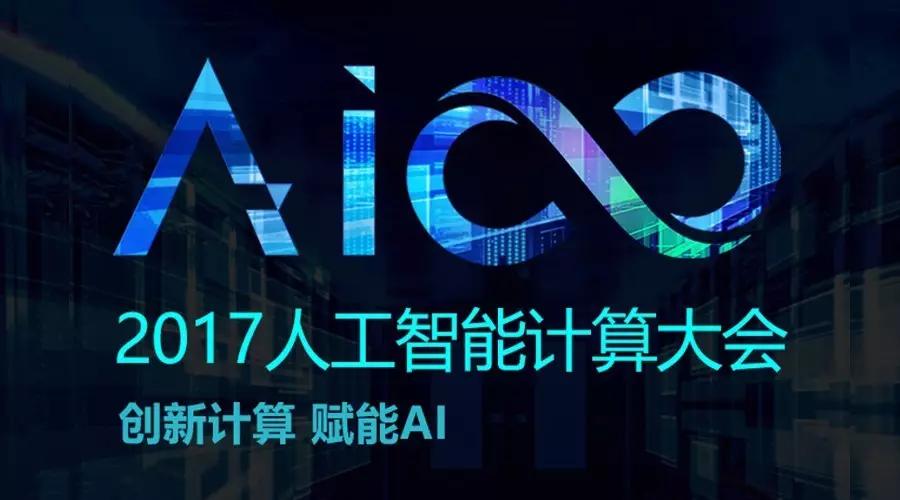 AICC:发展人工智能离不开计算、算法、数据