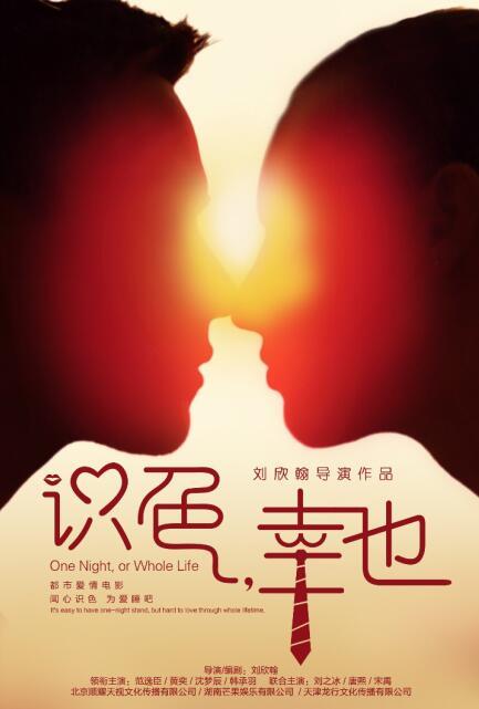 电影刘欣翰视频处女作《识色,幸也》即将v电影孵化导演鸡苗图片