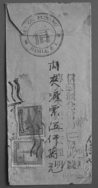 侨批:不会说谎的历史文献 透露中华民族家风文化