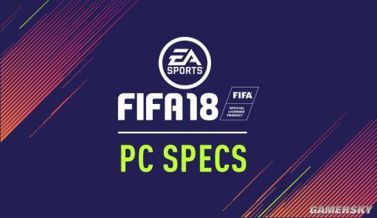 《FIFA 18》PC配置需求:推荐i3+GTX 670