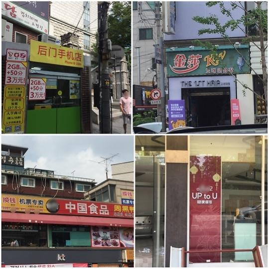 韩媒:中国人在韩能撑起半边天 大学周边变中国城