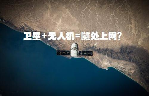 哪都能上网?超级卫星与无人机将构筑全面通信网络