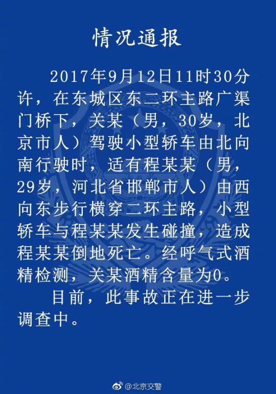 男子横穿北京东二环主路被撞身亡 司机未酒驾