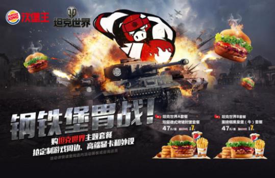 空中网跨界合作汉堡王:推出全球独有坦克世界主题餐厅