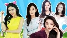 盘点2015年度娱乐圈四大美女明星