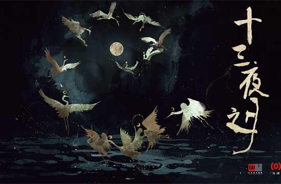 国风专辑《十三夜之月》开启数字售卖