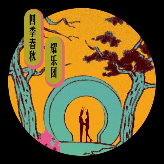 耀乐团新歌《四季春秋》谈场江南小城里的爱恋