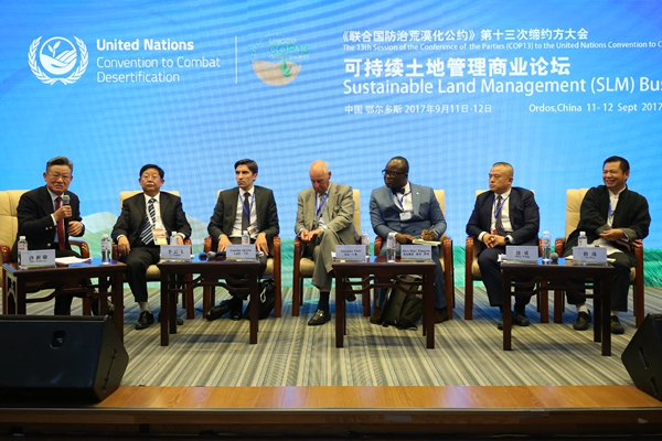 联合国环境署报告发布会 可持续土地管理商业论坛开幕
