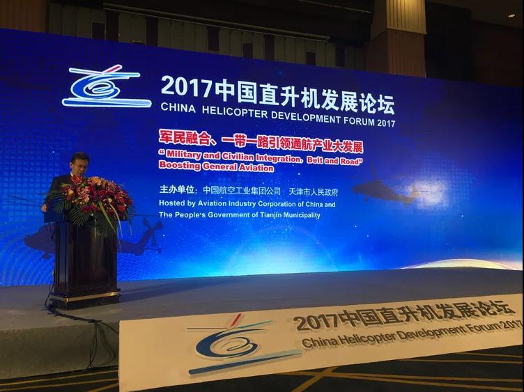 2017中国直升机发展论坛在天津举办