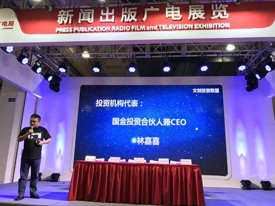 第十二届北京国际文博会 文创投资联盟扬帆起航