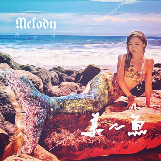 《美人鱼》开场曲演唱者美兰迪发行EP惊艳好莱坞
