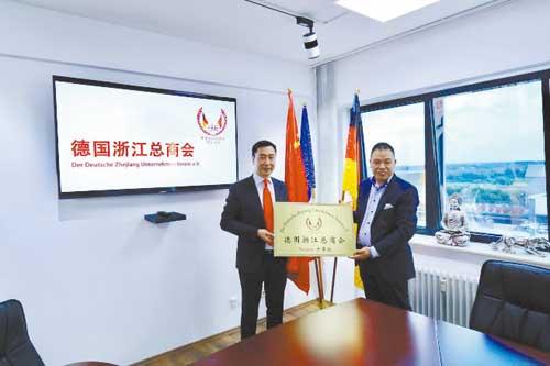 德国浙江总商会诺伊斯办事处挂牌成立