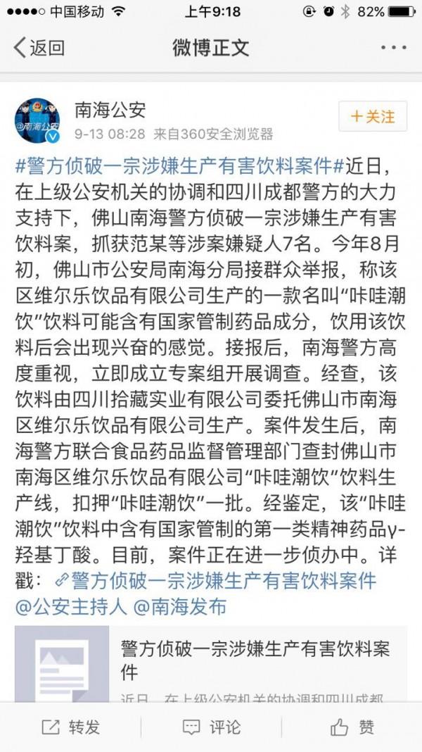 """网红饮料""""咔哇潮饮""""生产线被查封 7名涉案嫌疑人被抓"""