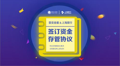 PCCB(普资金服)与上海银行签订资金存管协议
