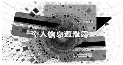 7亿条个人信息遭泄露 浙江判决特大侵犯公民信息案