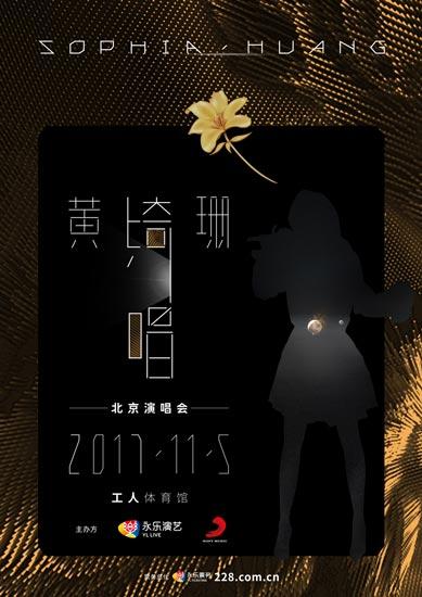 聆听天籁 实力唱将黄绮珊11月北京绮丽开唱