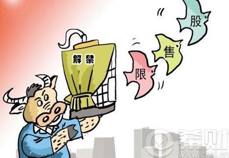 9月份成限售股解禁高峰 三类股东压力最大