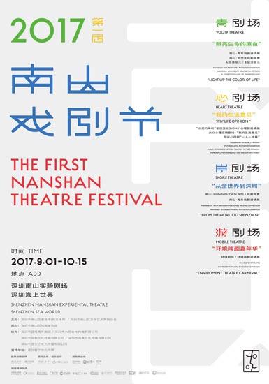 南山戏剧节与众多戏剧节打造中国青年戏剧联盟