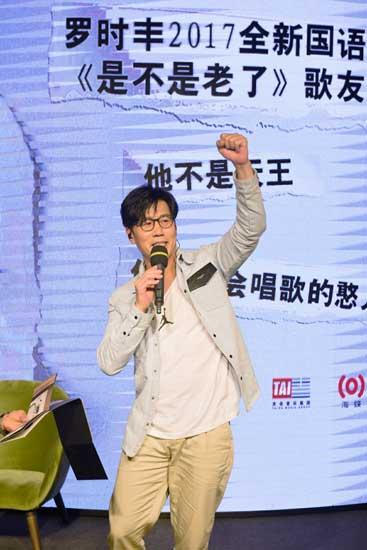 罗时丰在京举办新专辑歌友会 引全场合唱