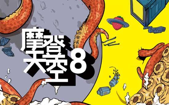 《摩登天空8》合辑将发行 引领中国独立音乐之路