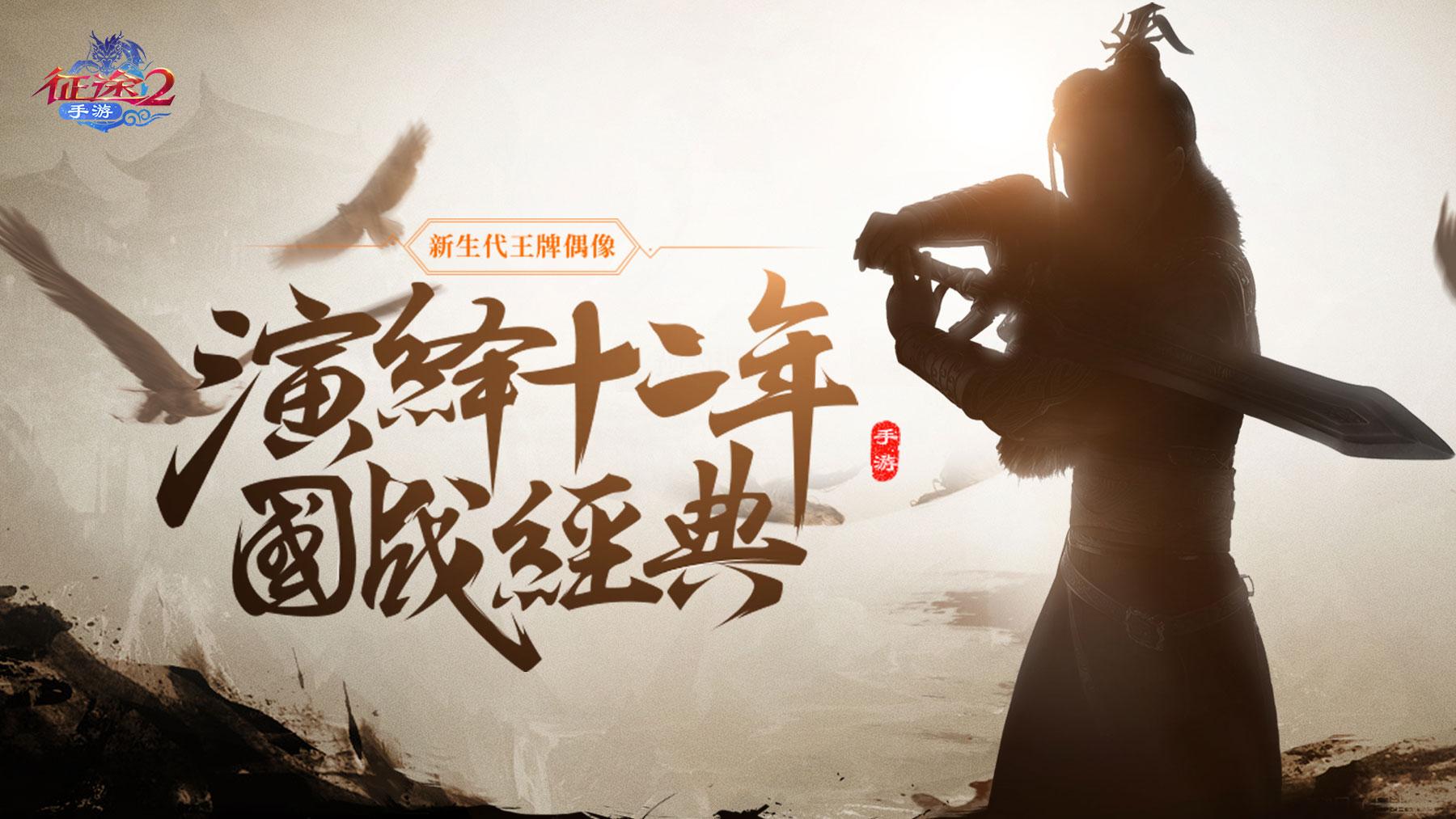 当红小生演绎12年国战经典 《征途2手游》代言人视频首曝