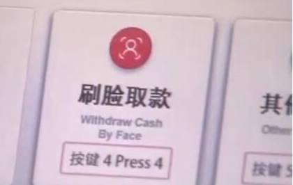 刷脸就能取钱:活体监测技术下不用担心整容化妆
