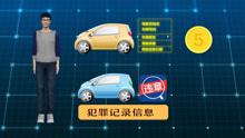 3D: 公安协警窃车辆档案信息得利7万获刑