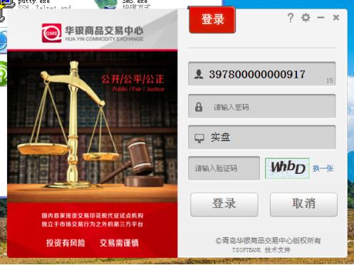 """参与大宗商品交易被骗40万 猎网平台揭秘""""对赌游戏"""""""