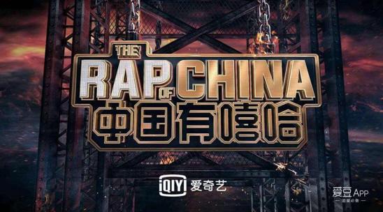 网综《中国有嘻哈》为何爆红:抛弃了传统综艺套路