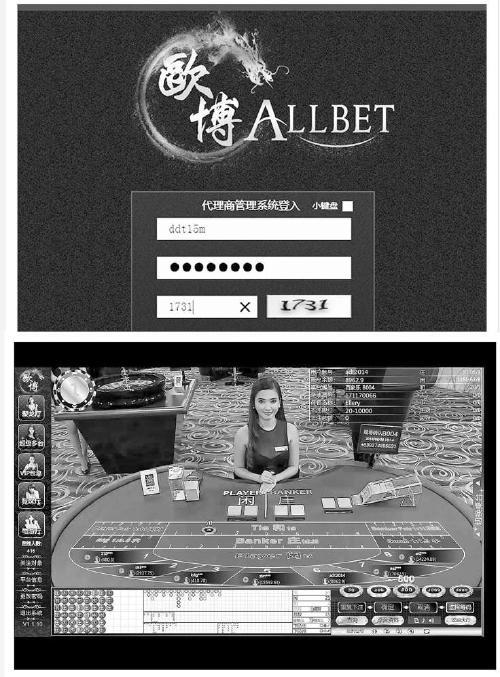诈骗案牵出特大网络赌博案:三个月赌资达15亿元