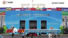各地名优特产亮相第14届东博会农业展