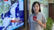 """台风""""泰利""""靠近 东部地区将迎暴雨"""