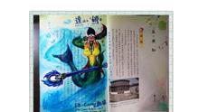 台湾学生把课本人物恶搞成lol英雄