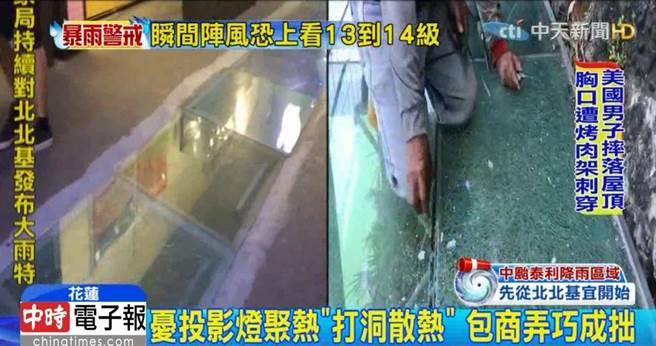 游客安全堪忧? 台湾花莲天空步道屡传破裂