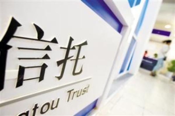 8月集合信托融资规模收缩 基础产业类意外飙涨