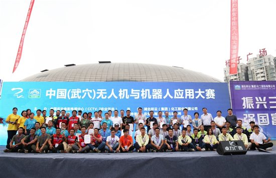 中国(武穴)无人机与机器人应用大赛决赛闭幕