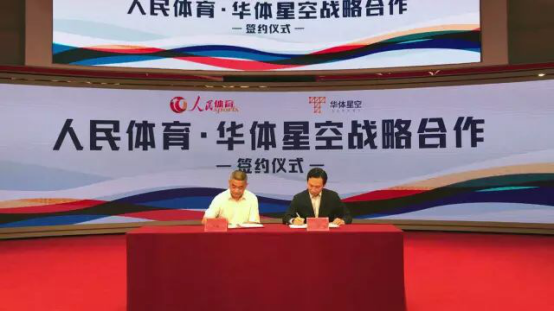 华体星空携手人民体育 打造中国体育IP服务平台