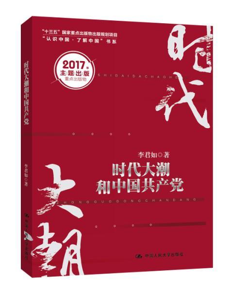 """""""把握当今世界和当代中国发展大势""""研讨会在京举行"""
