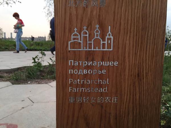 """莫斯科新地标出现中文""""神翻译"""":重男轻女的农庄"""