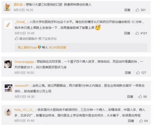 美媒:中国留学生纷纷回国看牙 中国牙医碾压美国