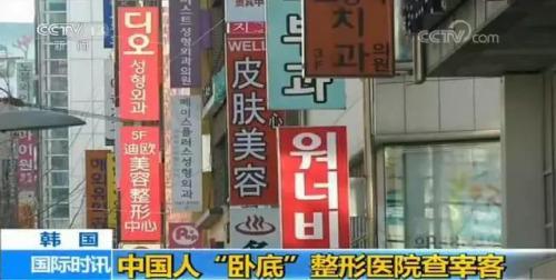 媒体:韩国官方暗查整形医院是否坑中国人 结果令人意外
