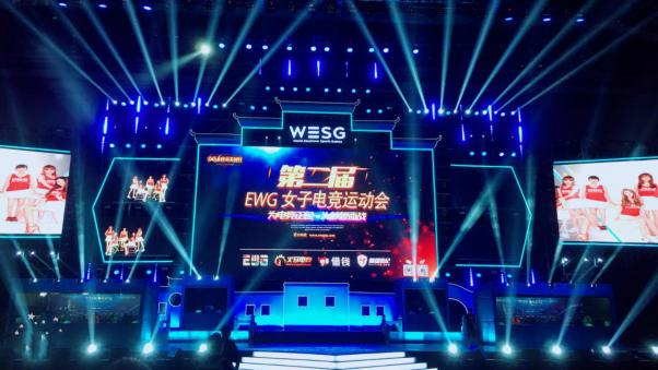 第二届EWG女子电竞运动会完美收官 LLG成功卫冕冠军